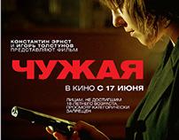 """ALIEN GIRL (""""Russian"""" Mafia Wars) / Movie Campaign"""