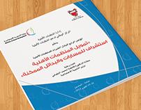 Booklet  المؤتمر الرابع - وزارة التنمية الاجتماعية