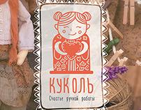 """Kukol"" handmade dolls"
