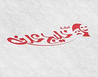 فرقة خليج عدن المسرحية | Khalij Aden Theater - LOGO