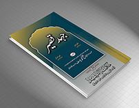 Book Cover Design (Farsi Book Cover)