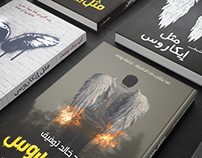 Like Icarus Book Covers