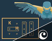 Logo Cybernautics