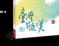 2011台灣節慶之美 日知錄提案