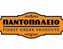Pantopoleio - Mastihashop (Grocery Store)