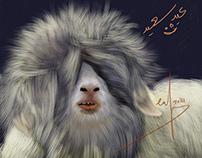 خروف العيد :D