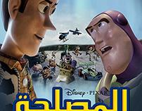 """Toy Story """"Al Maslaha"""""""