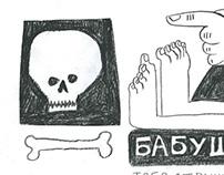 Comics pro babushku