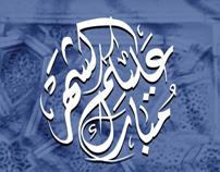Ramadan Greeting Ad & Card - Dar Al-Arkan