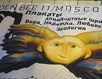 Golden Bee 11 / Global Biennale Graphic Design Moscow
