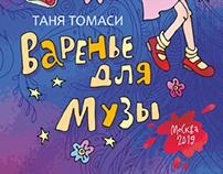 Таня Томаси ВАРЕНЬЕ ДЛЯ МУЗЫ