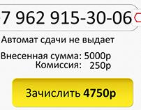 Терминал по плате мобильного