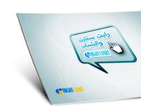 RightStart Net Brochure