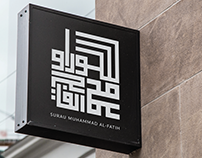 Surau Muhammad Al-Fatih Logo