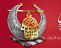 National Festival for Heritage handicraft