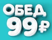 Обед 99 руб  |  Lunch 99 rub