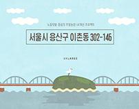 302-146, Ichon-dong, Yongsan-gu, Seoul-UX project PT