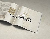 Ministry of Higher Education - KSA - Calligraphy Book