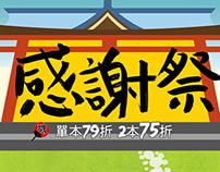 感謝祭 出版社聯展 Japenese style promo page