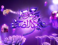 Eid-ul-Adha Main ident (play max)