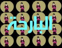 Aisha Al Marta Pop (Art) Music