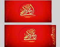 cartes de vœux Eid Adha Djezzy (non validée )
