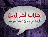 Ahzab Akher zaman