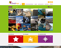 Динай Тур site travel company