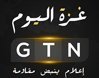 غلاف شبكة غزة اليوم