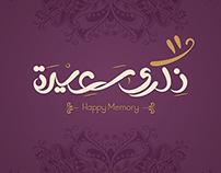 """Happy Memory """"ذكرى سعيدة"""" Logo"""