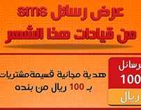 Offers for the SMS Messages from Qyadat