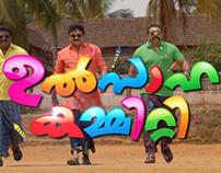 Ulsaha Committee (2014) Malayalam Movie Title