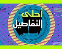 Ahla Al-Tafaseel