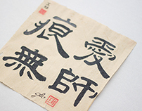 CHINESE CALLIGRAPHY | 2007-2008
