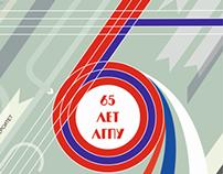 65 лет ЛГПУ