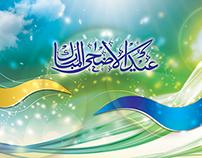 Eid ul Azha 2014 Design