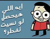 ماتنساش تفطر ( Do not forget to fast )
