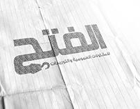 Logo EL Fatah - الفتح للمقاولات العمومية