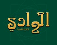 Alwadi Logo شعار فرقة الوادي