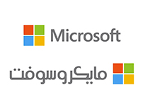 Arabic Version Of Famous Logos