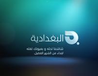 ALBAGHDADIA Announcement Trailer (2010)