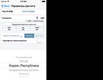 Таможенный калькулятор (iOS)