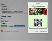 Система qr3 (веб, android)