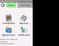 Сканер дисконтных карт (веб, android)