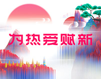 2019网易互动文娱产品发布会包装