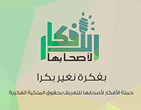 حمله الافكار لاصحابها للتعريف بحقوق الملكيه الفكريه