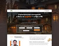 Design onepage for TeremGrad