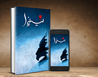 Naynawa - Book Cover Design