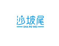 沙坡尾視覺形象 | SHAPOWEI OCEAN CULTURE FESTIVAL