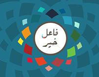 Fael Khair Mobile Application